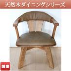 ダイニングチェア 椅子 イス チェア 和風 和モダン 無垢材(タモ/オーク/イエローポプラ) 1脚 C-123DX/回転/レザー