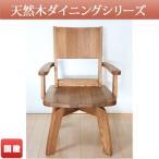 ダイニングチェア 椅子 イス チェア 和風 和モダン 無垢材(タモ/オーク) 1脚 C-126/回転/肘付き/板座