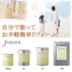 JCOLOUR 500ml ロータス ピンク 壁用水性塗料