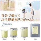 JCOLOUR 15L 木蘭(もくらん) 壁用水性塗料