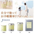 JCOLOUR 2L 藍白(あいじろ) 壁用水性塗料