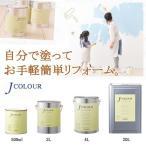 JCOLOUR 4L ポースリン ブルー 壁用水性塗料