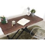 ケルト リフティングテーブル テーブルのみ ダイニングテーブル リビングテーブル