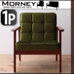 木肘レトロソファ 1人用ソファー (モケット生地) MORNEY モーニー モケットグリーン