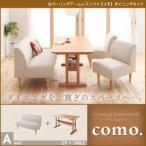 カバーリングアームレスソファ como. コモ ダイニングセット Aセット(2Pソファ+テーブル) 2色対応(アイボリー モスグリ−ン)