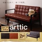 木肘レトロソファ arttic アーティック 2P 2人用 二人掛けソファー