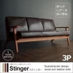 北欧デザイン木肘レザーソファ Stinger スティンガー 3P
