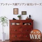 アンティーク調アジアン家具シリーズ GARUDA ガルダ チェスト幅101