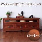アンティーク調アジアン家具シリーズ GARUDA ガルダ ローボード TV台 テレビ台