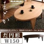 座卓 円形折りたたみテーブル(MADOKA)まどか だ円形タイプ(幅150) 2色対応(ナチュラル ダークブラウン)