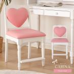 学習椅子 木製 学習チェア ハートチェア プリンセス イス いす チェアー 椅子 姫系