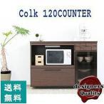 キッチンカウンター 幅120cm カウンター デザイナーズ リビング収納 キャビネット 北欧風