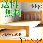 """ベッド シングル 木製 """"ブリッジ"""" フレームのみ すのこ スノコ【送料無料】"""