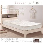 【レトロ Sベッド】 ベッド ベット シングルベッド 宮付き コンセント口付き すのこ スノコ カントリー おしゃれ  【一部地域除く】