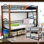 【廃盤】クラシック調アイアン2段ベッド アイアンベッド 二段ベッド アンティークベッド 子供用ベッド 木製ベッド(大型)