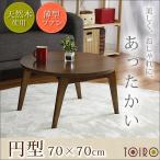 こたつテーブル コタツテーブル こたつ コタツ 炬燵 幅70×70cm 円形 おしゃれ 北欧 フラットヒーター