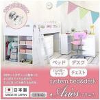 ベッド シングルベッド ベット システムデスクベッド ロフトベッド 国産 日本製 アウトレット 訳あり 階段付き 宮付き  ホワイト 子供部屋 学習机