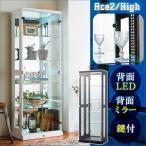 コレクションケース 完成品 側面LED付きコレクション