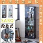 開梱設置無料 コレクションケース ガラスケース 完成品フィギュアケース 木製コレクションケース
