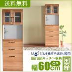 食器棚 完成品 木製食器棚 レンジ台 キッチン収納 無垢食器棚 ガラス 幅60 80cm