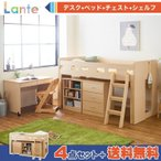 ベッド ベット シングル システムベッド 学習机 ベッド 机 デスク 4点セット 子供 階段 木製 ロフトベッド 収納