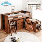 システムベッド 学習机 ロフトベッド 子供 システムベッドデスク ベッド 男の子 すのこ  子供 階段 木製