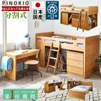 システムベッド シングル 学習机 国産 4点セット ベッド ベット すのこ 子供 階段 木製 ロフトベッド デスク付き 収納