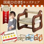 キッズチェア キッズチェアー 木製 ローチェア 子供椅子 国産 北欧