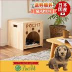 Kennel - ペットハウス 犬小屋 室内用 木製ペットハウス ケージ ゲージ 犬 いぬ