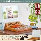 ペット フォトフレーム 日本製 メモリアル ペット用お仏壇 仏具 犬 猫