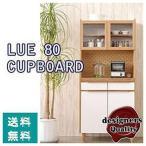 食器棚 幅80cm カップボード 収納棚 北欧 キッチン収納 デザイナーズ
