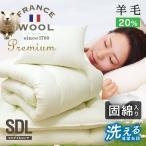 羊毛混布団3点セット セミダブル ロング 日本製 洗える 羊ちゃん 国産