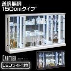 コレクションケース フィギュアケース 完成品 LEDライト付
