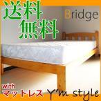 """ベッド シングル 木製 """"ブリッジ"""" マット付き すのこ スノコ送料無料"""