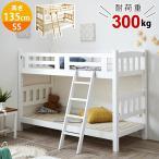 二段ベッド 2段ベッド ベッド ベット シングル ホワイト 安い アウトレット
