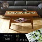 センターテーブル リビングテーブル テーブル ガラスタイル タイル レトロテーブル 昭和 大正 硝子 硝子タイル モダンテーブル 北欧風 北欧