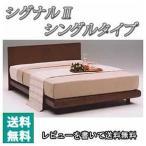 ベッド シングルベッド フレームのみ シンプル モダン 木製 カントリー モダン