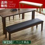 ベンチ ダイニングベンチ 長椅子 Feel 150ベンチ ダイニングベンチ 木製 天然木 無垢材 ベンチ 3人掛け 単品 ベンチ