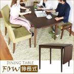 ショッピング正方形 ダイニングテーブル 正方形 伸縮