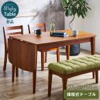 伸長式ダイニングテーブル 幅123-160cm 天然木タモ/ウォールナット 伸縮/伸張/エクステンションテーブル/バタフライテーブル(中型)