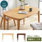 伸長式ダイニングテーブル 幅83-120 天然木タモ/ウォールナット