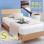 北欧モダンすのこベッド シングルベッド ベッドフレーム(中型)