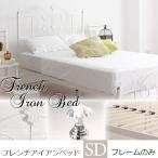 フレンチアイアンベッド プリンセスベッド セミダブルベッド ベッドフレーム 姫系ベッド ホワイト アンティーク(中型)