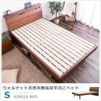 ショッピングすのこ すのこベッド シングルベッド ウォールナット天然木無垢 棚・コンセント付 頑丈すのこベッド 高さ2段階 木製ベッド(中型)
