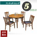 ダイニングテーブルセット ダイニングテーブル 5点セット 4人 アンティ―ク調 ダイニングセット 4人掛け 丸テーブル 円 円卓