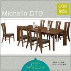 ダイニングテーブル セット 9点セット デザイナーズ 高級 天然オーク突板 オーク デザイン ダイニング テーブル チェア セット