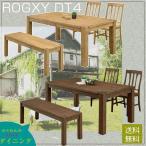 ダイニングセット  ダイニング 4点セット パイン無垢 カントリー 和風 ナチュラル 木製ダイニング ROGXY テーブル