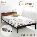 ベッド 北欧 セミダブル ベッド ベッド フレーム 木製 アイアン モダン フレーム 北欧スタイル セミダブルサイズ フレームのみ
