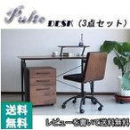パソコンデスク 3点セット パソコンチェア 椅子 収納ワゴン シンプル 木製 パソコンデスク