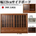 幅120cm サイドボード 桐材 天然木 ガラス 完成品 日本製 大川家具 和風 民芸調 インテリア 家具 リビング 収納 棚 本棚 リビングボード 食器棚 キャビネット